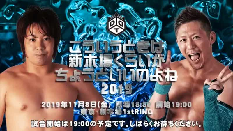 DDT In This Case Shin-Kiba Is Just Right 2019 (2019.11.08)