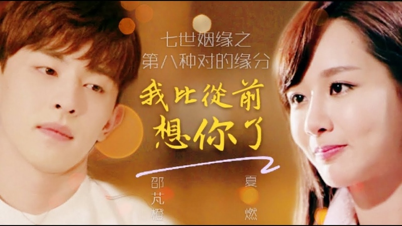 【Fans video】Eng sub/ Deng lun CROSSOVER Yang Zi -- LOVE TRILOGY EP 2 : I MISS YOU MORE