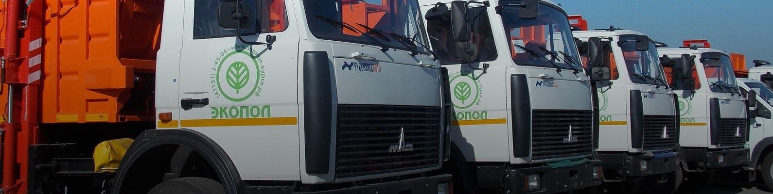 Курские антимонопольщики пришли к выводу, что тарифы «Экопола» на вывоз мусора могут быть завышены