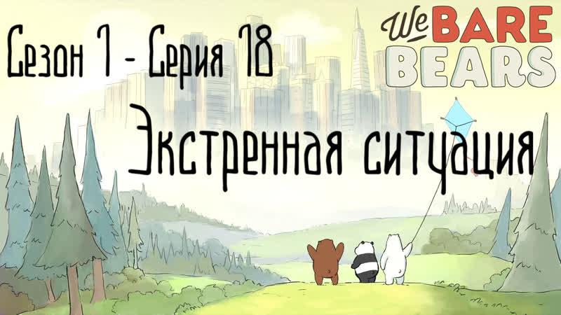 Сезон 1 - Серия 18 Экстренная ситуация • Вся правда о медведях • Мы обычные медведи • We Bare Bears •