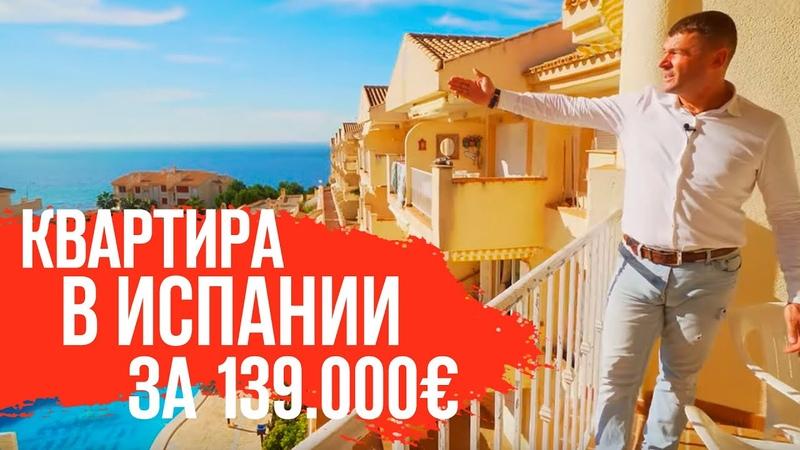 Недвижимость в Испании у моря Купить квартиру в Испании с видом на море Квартира на Коста Бланка