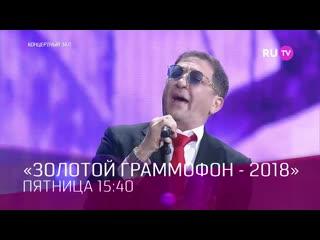 Смотри Церемонию вручения Премии Золотой Граммофон 2018 на !