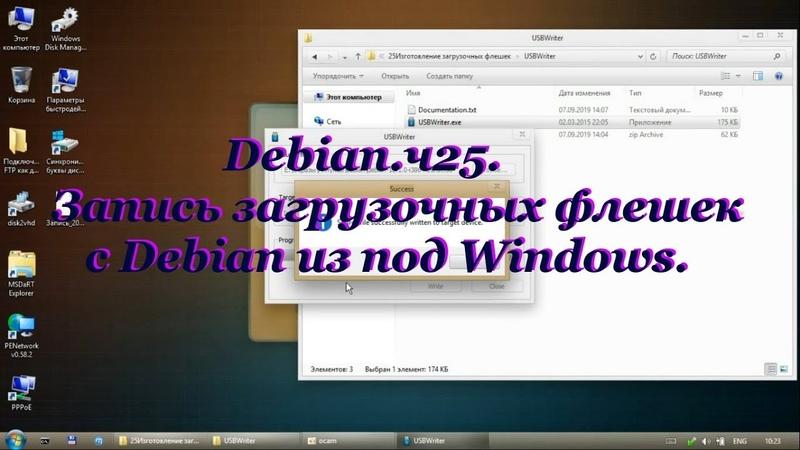 Debian.ч25. Запись загрузочных флешек с Debian из под Windows.