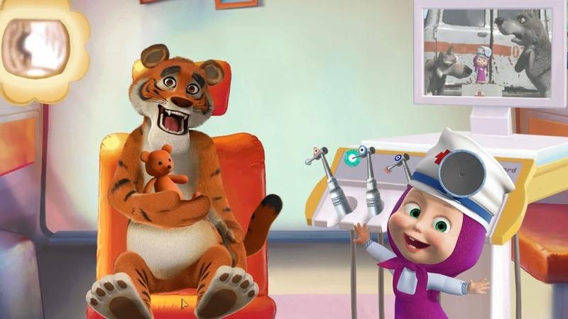 Маша и Медведь где Маша Врач Стоматолог Лечит Зубы В этот раз помощь нужна Тигру