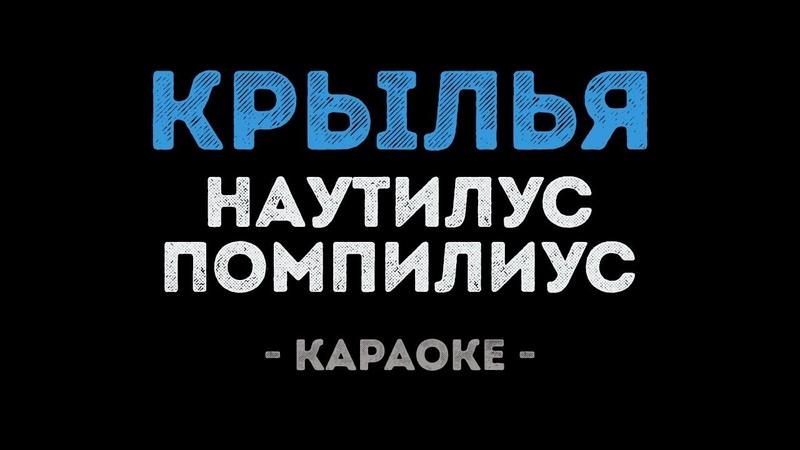 Наутилус Помпилиус Крылья Караоке