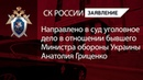 Направлено в суд уголовное дело в отношении бывшего Министра обороны Украины Анатолия Гриценко