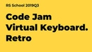 Code Jam Virtual Keyboard Retro