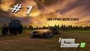 Farming simulator 17 -КУПИЛИ ФЕРМУ! МЕРЕН ЗАСТРЯЛ! Курай