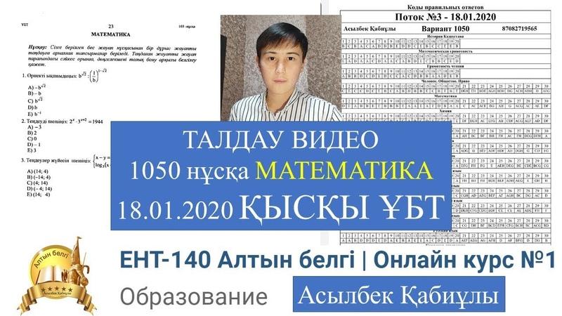 1050 нұсқа НАҒЫЗ ҚЫСҚЫ ҰБТ ТАЛДАУ МАТЕМАТИКА