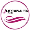 город Чехов | ЧЕХОВЧАНКА-ИНФО