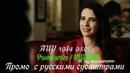 Американская история ужасов 1984 9 сезон 8 серия Промо с русскими субтитрами