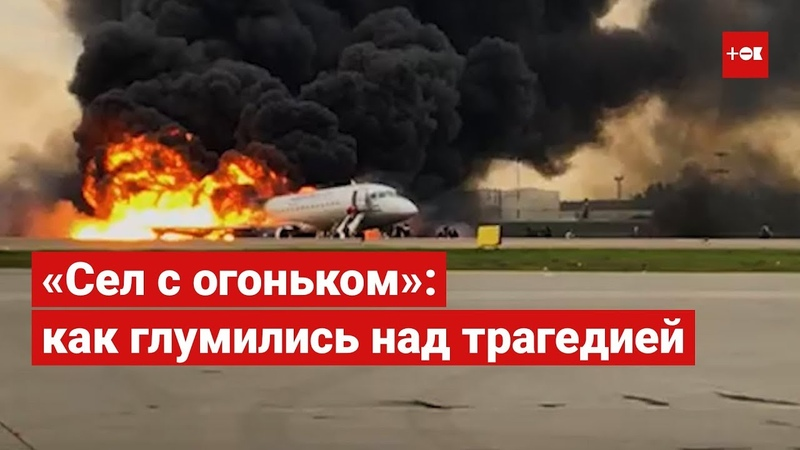 Сел с огоньком сотрудники Шереметьево посмеялись над сгоревшим Суперджетом ТОК