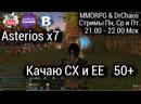Lineage II Asterios x7 - Качаю СХ и ЕЕ 50/Играем и вспоминаем былое 2