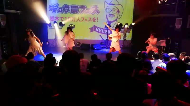 Yanakoto Sotto Mute 「Louvre no Sora」「uronos」「Horoscope」 ギュウ農フェス 春のSP 2019 アフターパーティー 渋谷WWW 12 05 2020