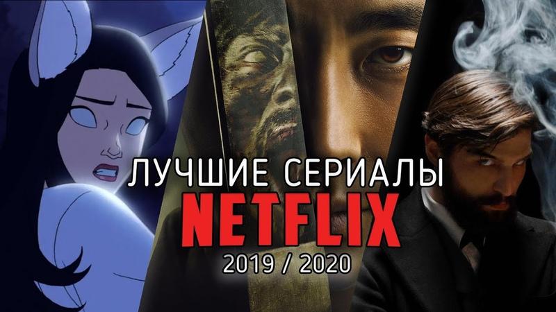 10 лучших новых сериалов Netflix 2019 2020
