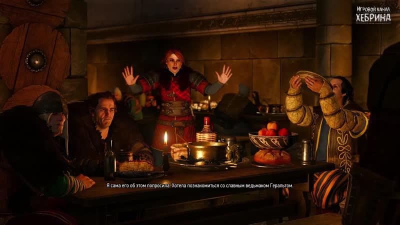 Прохождение The Witcher 3: Wild Hunt. Часть 88 | Прохождение The Witcher 3: Wild Hunt | Игровой канал Хебрина