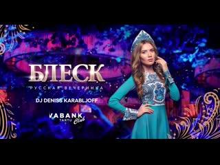 Den karabljoff promo for blesque russian party @ vabank club tartu estonia 14-12-2019
