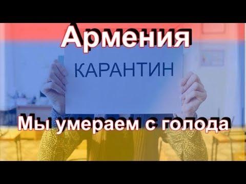 Армянские реалии Мы умираем с голоду