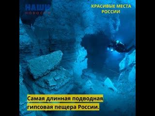 5 чудес природы России