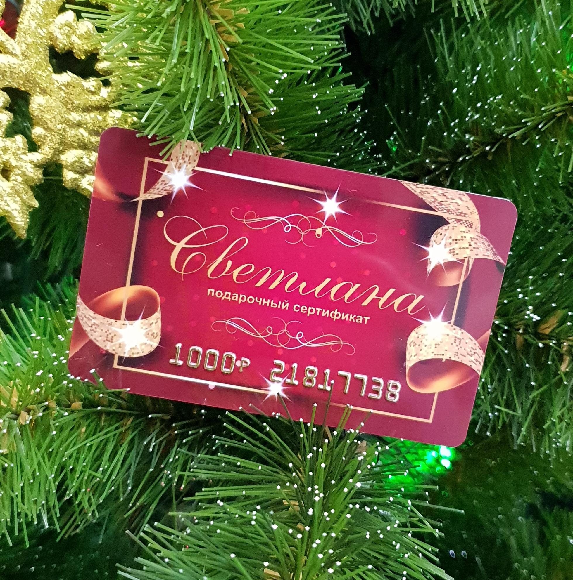 Подарочные сертификаты к Новому году! Парфюмерия и косметика СВЕТЛАНА, Таганрог