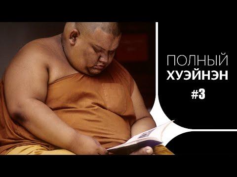 ПОЛНЫЙ ХУЭЙНЭН 3 Дичь на Яндекс.Дзен: жуткая графомания с ориентацией на консоль!