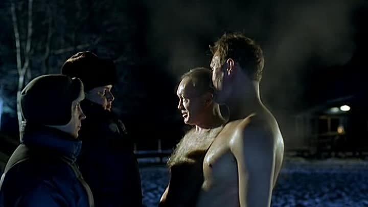 - Вы, натуристы - Мы, из бани.(коротыш).(Отрывок из фильма Особенности нац. охоты, в зимний период).