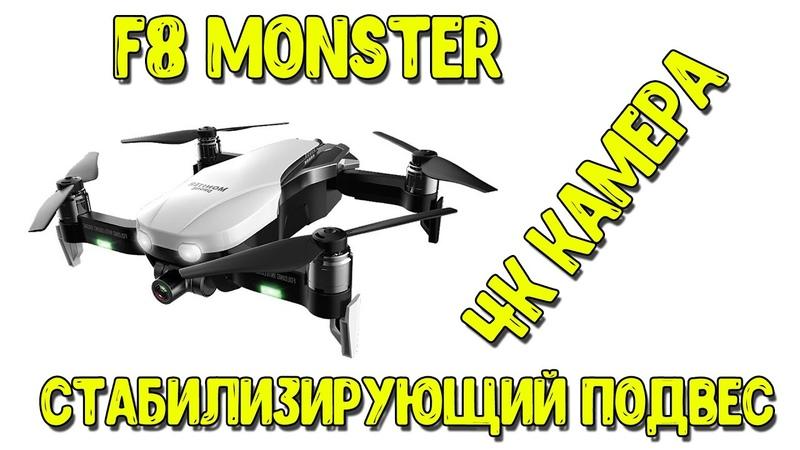 Квадрокоптер F8 Monster CSJ X1GPS Дрон с камерой 4К Стабилизирующий подвес Долгое время полёта