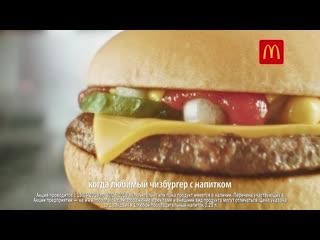 Все, что вы любите. Чизбургер + напиток за 79 руб.