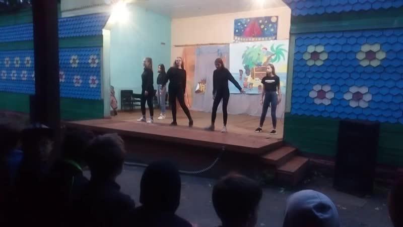 танец от вожатой с 1 отрядом