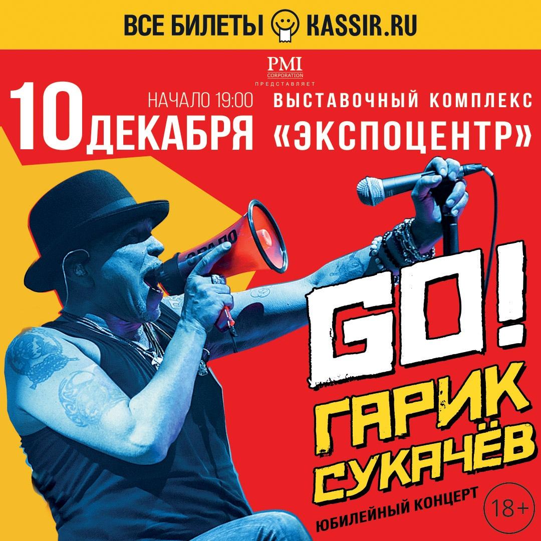 Афиша Волгоград Гарик Сукачёв в Волгограде, 10 декабря