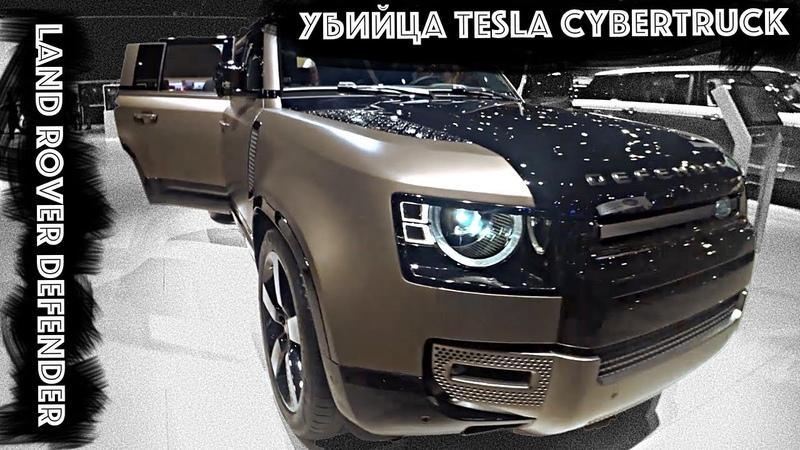 Land Rover Defender Убийца Tesla Cybertruck