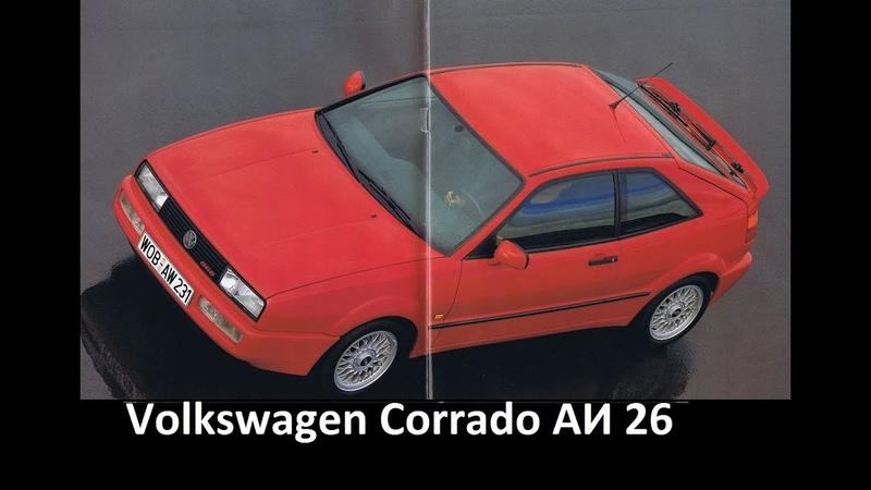 Volkswagen Corrado превосходство над BMW