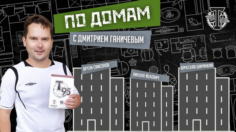 «По домам» с Дмитрием Ганичевым Самсонов, Ширинкин, Йолович