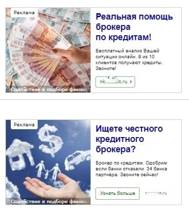 [Кейс] Яндекс.Директ для кредитных брокеров. Как получить в 3 раза больше заявок, изображение №8