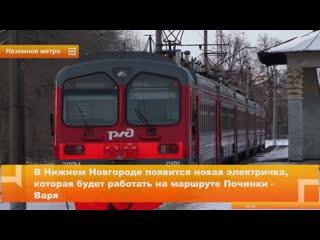 В Нижнем Новгороде появится новая электричка, которая будет работать на маршруте Починки - Варя