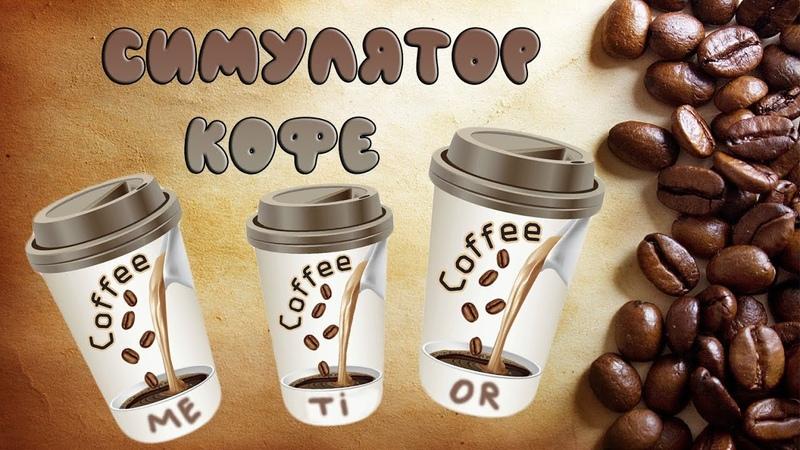 Симулятор кофе