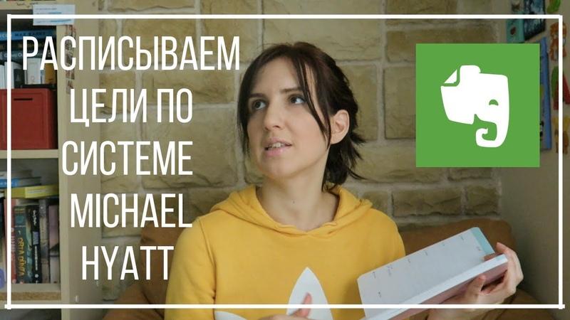 EVERNOTE РАСПИСЫВАЕМ ЦЕЛИ ПО СИСТЕМЕ MICHAEL HYATT