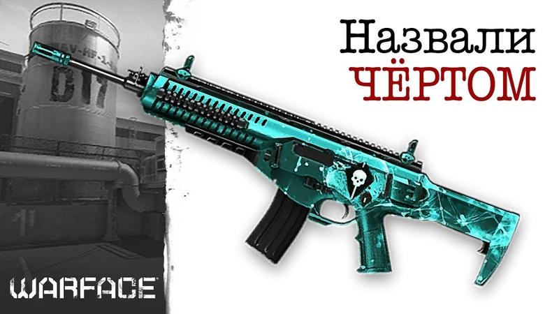 НАЗВАЛИ ЧЁРТОМ | РМ с Beretta ARX160 в WARFACE