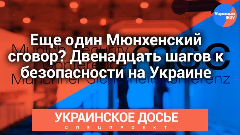 Пресс конференция Еще один Мюнхенский сговор Двенадцать шагов к безопасности на Украине