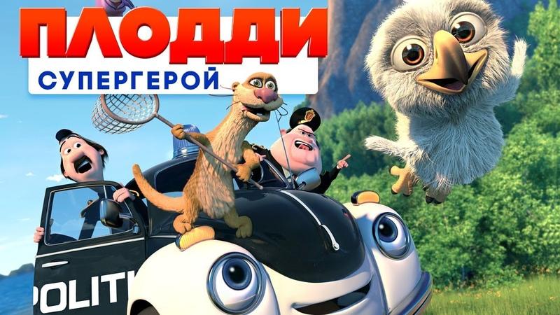 Плодди Супергерой /Ploddy the police car/ Мультфильм HD
