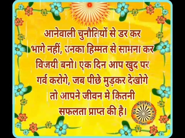 Jeevan Tumne Diya Hai Sambhaloge Tum सुन्दर विचारो के साथ