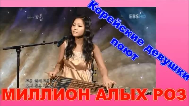 Кореянки Поют Русские Песни Лучшие