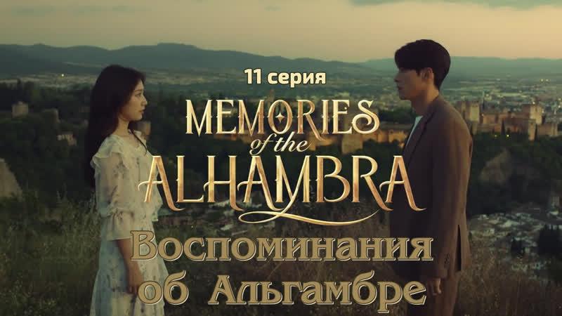Воспоминания об Альгамбре 11 16 HDTV Batafurai Team