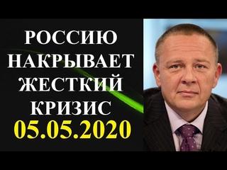 Степан Демура - РОССИЮ НАКРЫВАЕТ ЖЕСТКИЙ КРИЗИС!