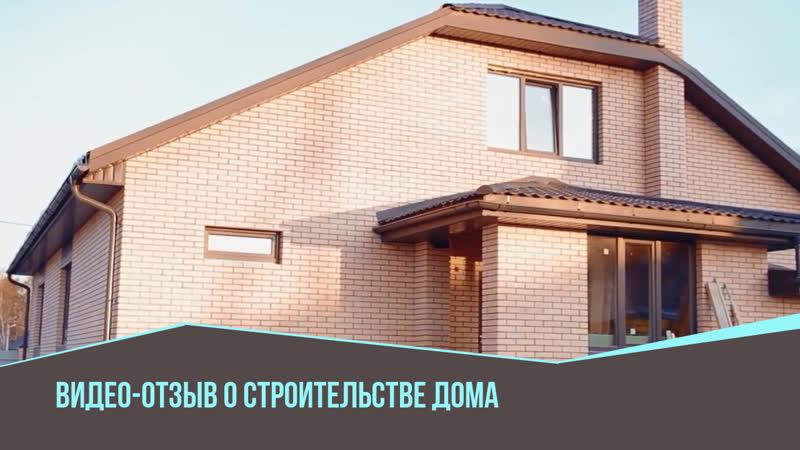 Отзыв о строительстве кирпичного дома в Тюмени (с. Луговое)