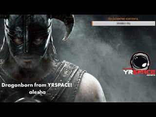Dragonborn from YRSPACE! alesha #2