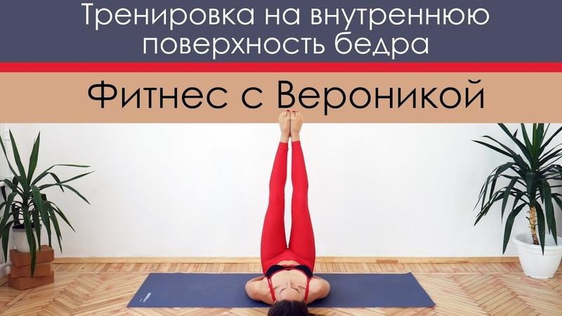 Тренировка на внутреннюю поверхность бедра Упражнения для внутренней части бедра Фитнес с Вероникой