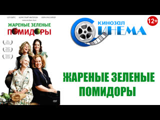 Кинозал Live: Жареные зеленые помидоры (1991). №1007. Становимся кулинаром: фильмы и программы о кулинарном искусстве