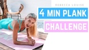 Тонус пресса за 4 минуты - Планки. Plank CHALLENGE! What can YOU do? - TONE ABS in 4 minutes | Rebecca Louise