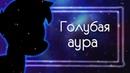 (Пони - сериал ) Голубая аура 2 серия